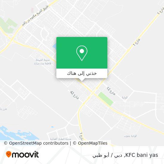 خريطة KFC bani yas