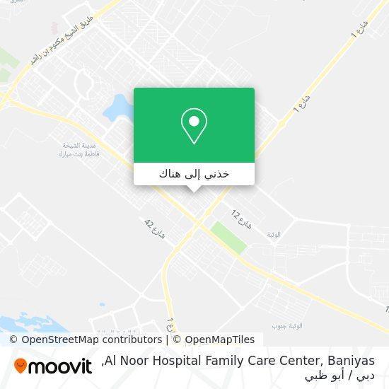خريطة Al Noor Hospital Family Care Center, Baniyas