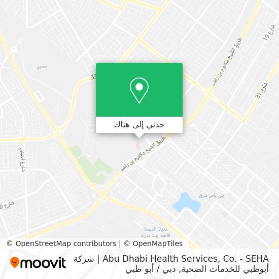 خريطة Abu Dhabi Health Services, Co. - SEHA   شركة أبوظبي للخدمات الصحية