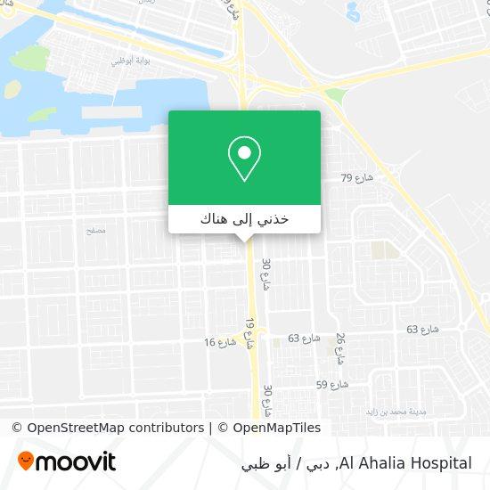 خريطة Al Ahalia Hospital