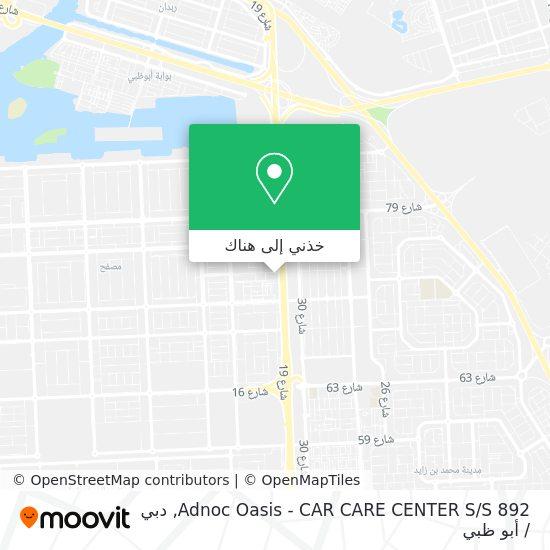 خريطة Adnoc Oasis - CAR CARE CENTER S / S 892