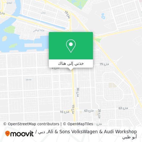خريطة Ali & Sons VolksWagen & Audi Workshop