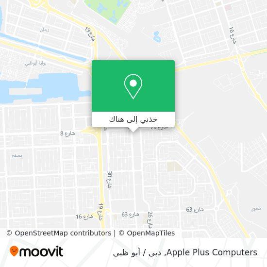 خريطة Apple Plus Computers