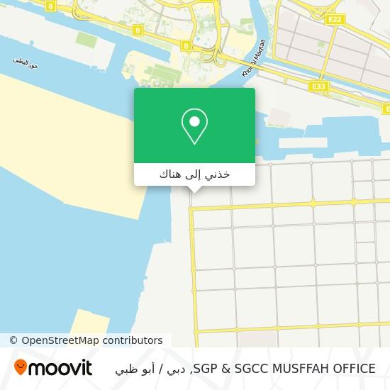 خريطة SGP & SGCC MUSFFAH OFFICE