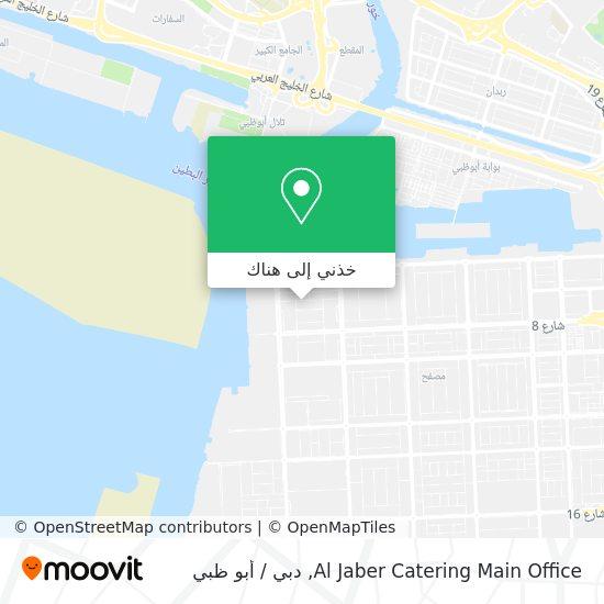 خريطة Al Jaber Catering Main Office