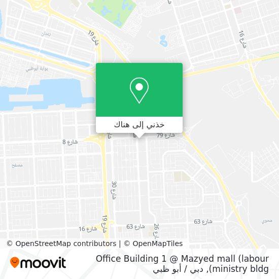 خريطة Office Building 1 @ Mazyed mall (labour ministry bldg)