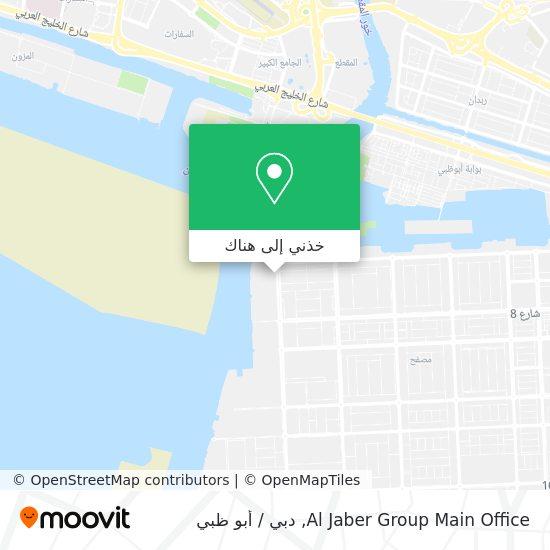 خريطة Al Jaber Group Main Office