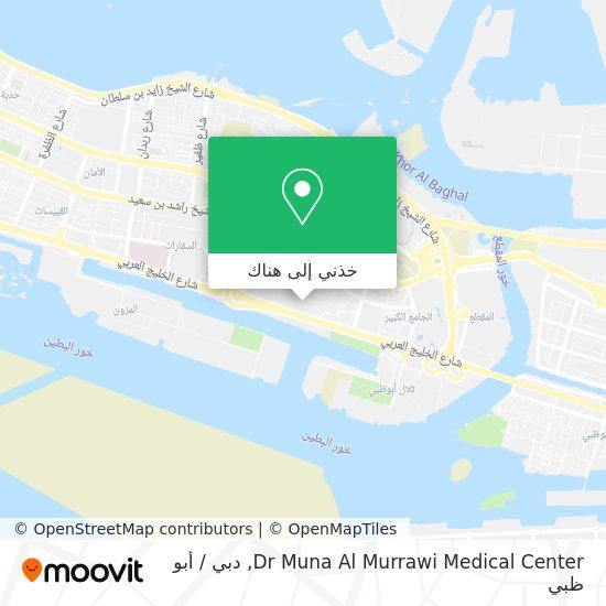 خريطة Dr Muna Al Murrawi Medical Center