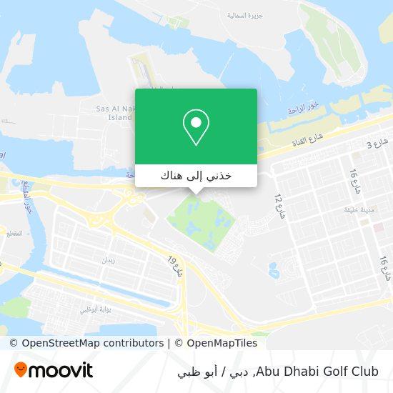 خريطة Abu Dhabi Golf Club