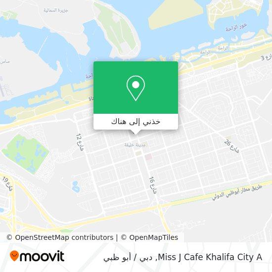 خريطة Miss J Cafe Khalifa City A