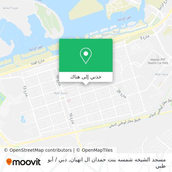 خريطة مسجد الشيخه شمسه بنت حمدان ال انهيان