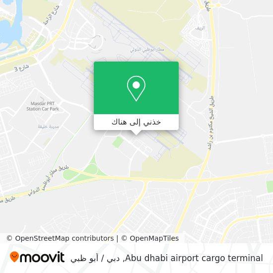 خريطة Abu dhabi airport cargo terminal