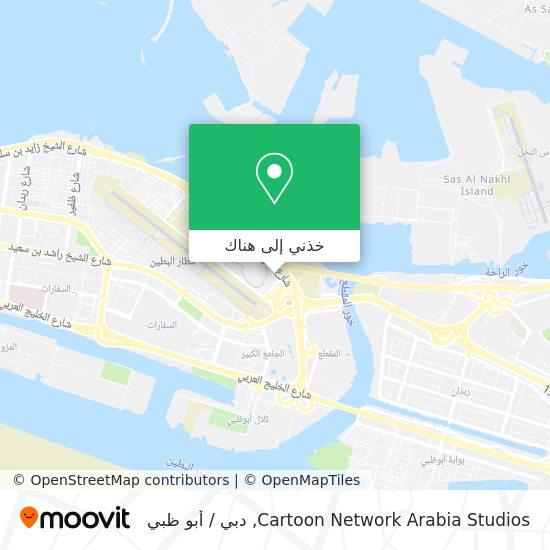 خريطة Cartoon Network Arabia Studios
