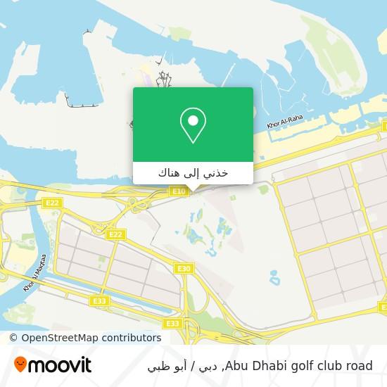 خريطة Abu Dhabi golf club road