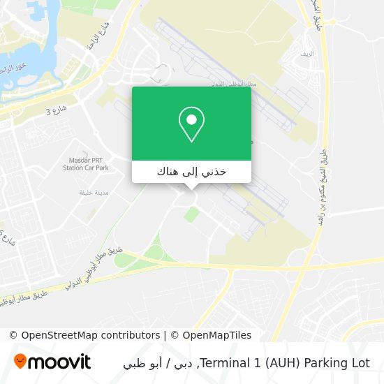 خريطة Terminal 1 (AUH) Parking Lot
