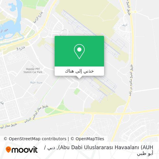 خريطة Abu Dabi Uluslararası Havaalanı (AUH)