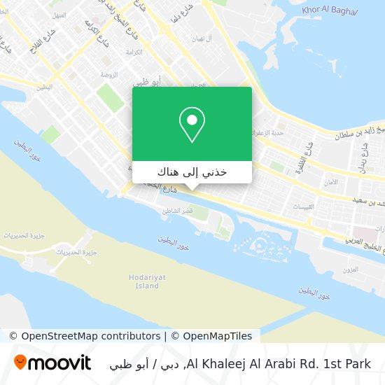 خريطة Al Khaleej Al Arabi Rd. 1st Park