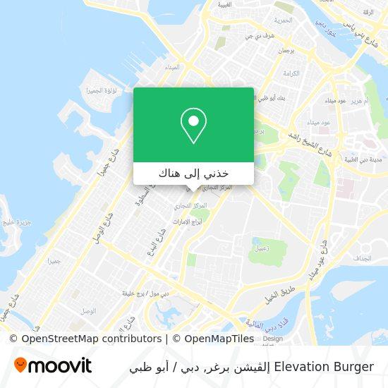 خريطة Elevation Burger إلڤيشن برغر