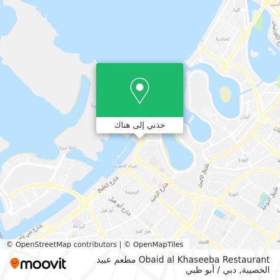 خريطة Obaid al Khaseeba Restaurant مطعم عبيد الخصيبة