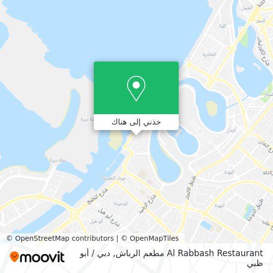 خريطة Al Rabbash Restaurant مطعم الرباش