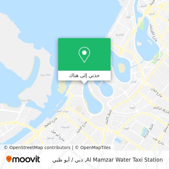 خريطة Al Mamzar Water Taxi Station