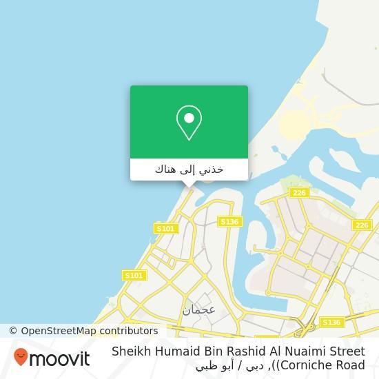 خريطة Sheikh Humaid Bin Rashid Al Nuaimi Street (Corniche Road)