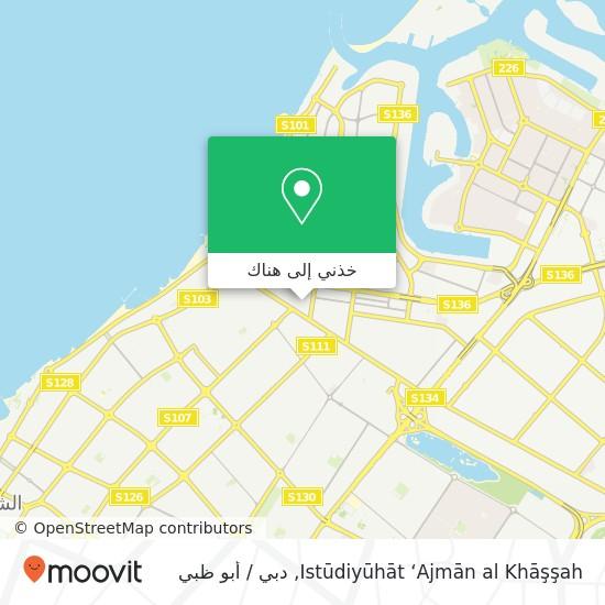 خريطة Istūdiyūhāt 'Ajmān al Khāşşah