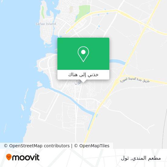 خريطة مطعم المندي