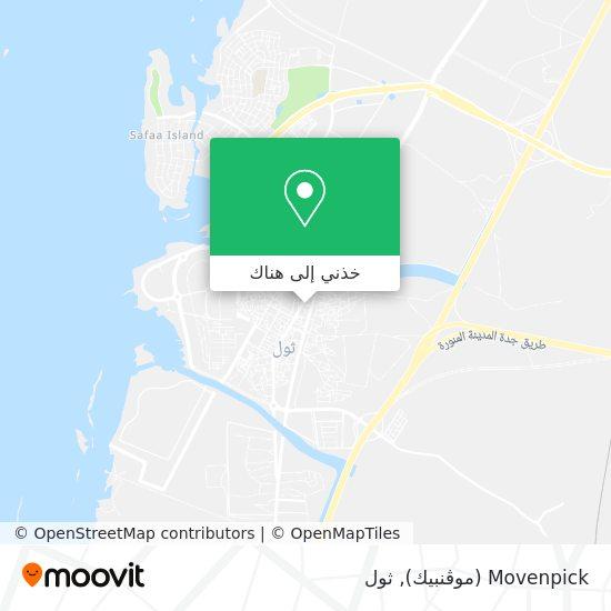 خريطة Movenpick (موڤنبيك)