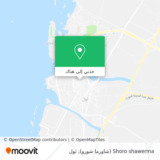 خريطة Shoro shawerma (شاورما شورو)