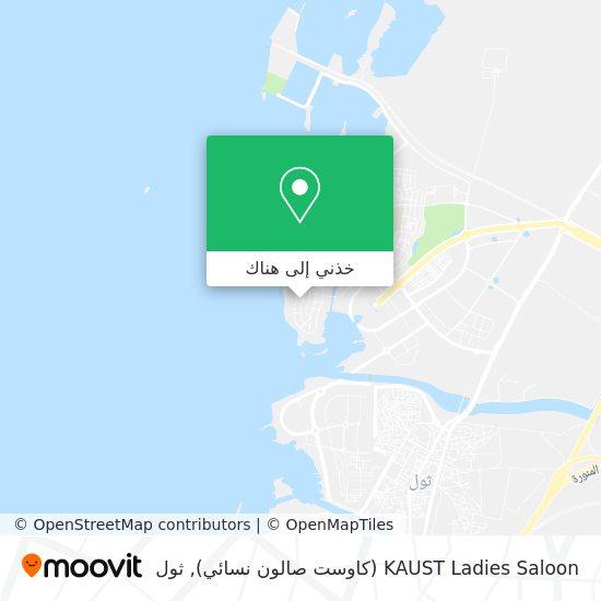 خريطة KAUST Ladies Saloon (كاوست صالون نسائي)