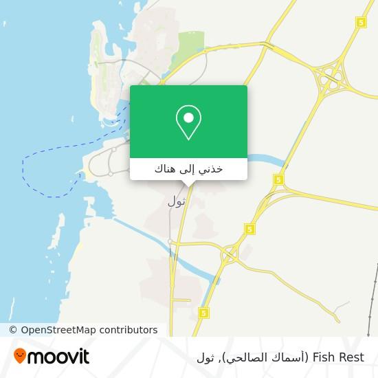 خريطة Fish Rest (أسماك الصالحي)