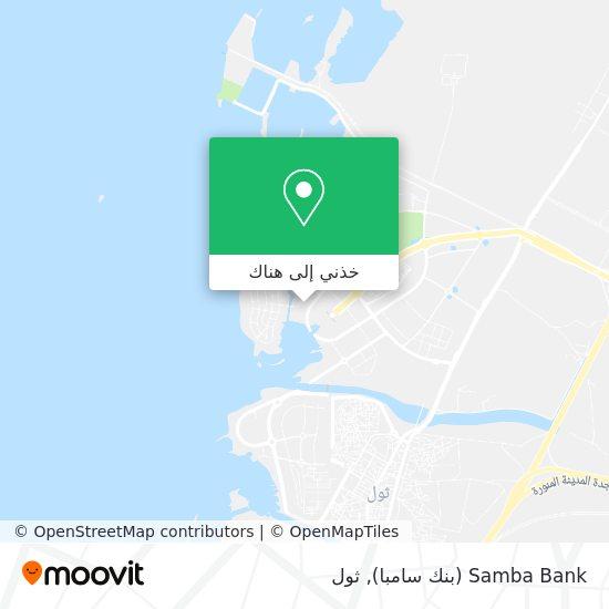 خريطة Samba Bank (بنك سامبا)