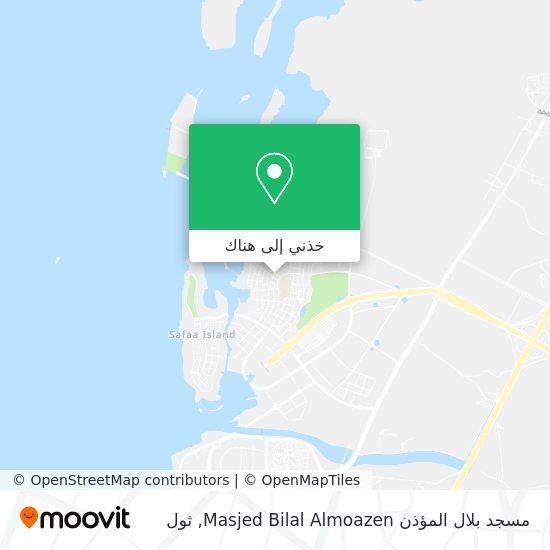 خريطة مسجد بلال المؤذن Masjed Bilal Almoazen