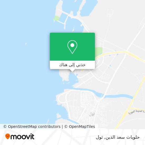 خريطة حلويات سعد الدين