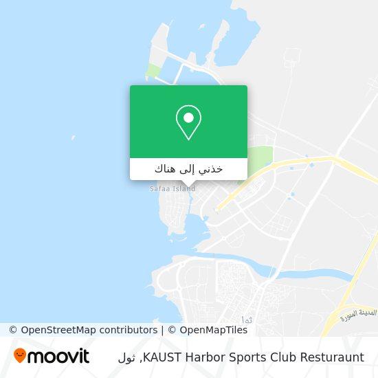خريطة KAUST Harbor Sports Club Resturaunt