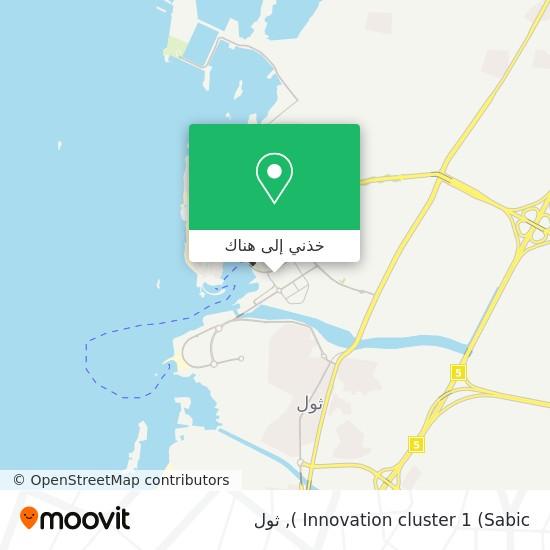 خريطة Innovation cluster 1 (Sabic )