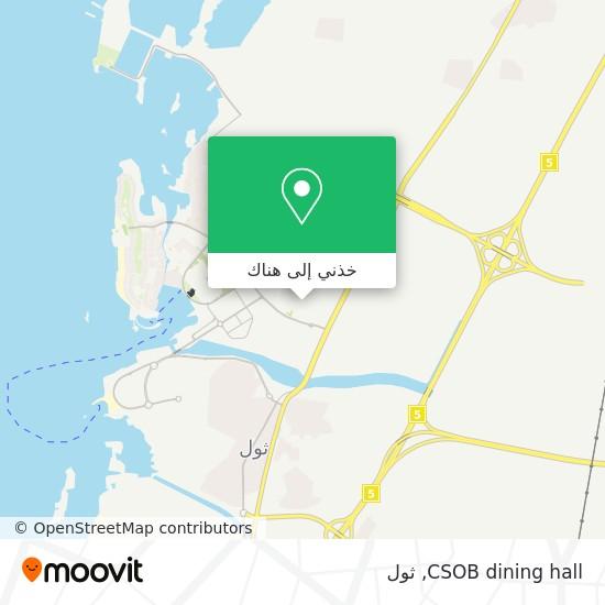 خريطة CSOB dining hall
