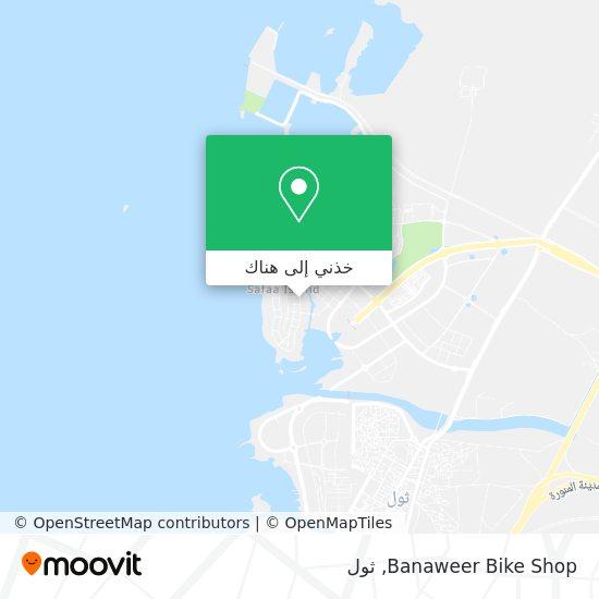 خريطة Banaweer Bike Shop