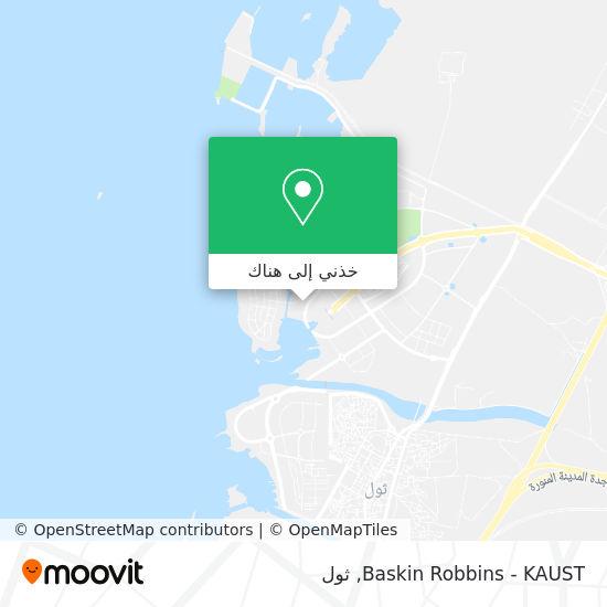 خريطة Baskin Robbins - KAUST