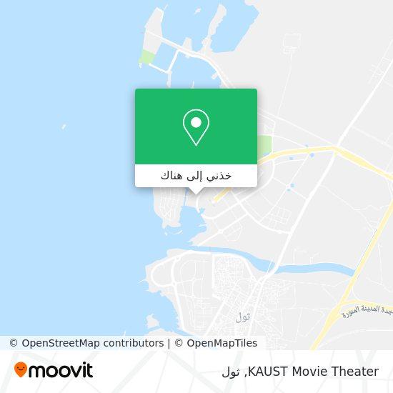 خريطة KAUST Movie Theater