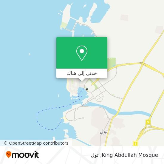 خريطة King Abdullah Mosque