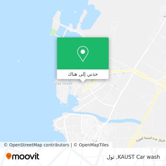 خريطة KAUST Car wash