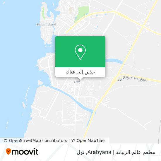 خريطة مطعم عالم الربيانة   Arabyana