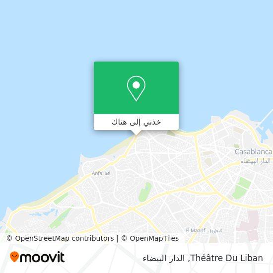 خريطة Théâtre Du Liban