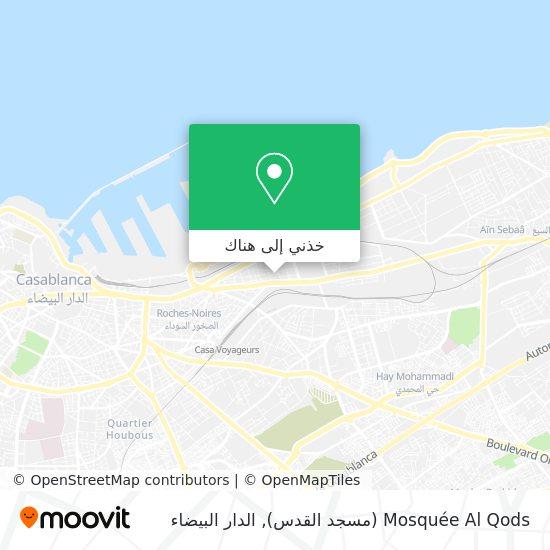 خريطة Mosquée Al Qods (مسجد القدس)