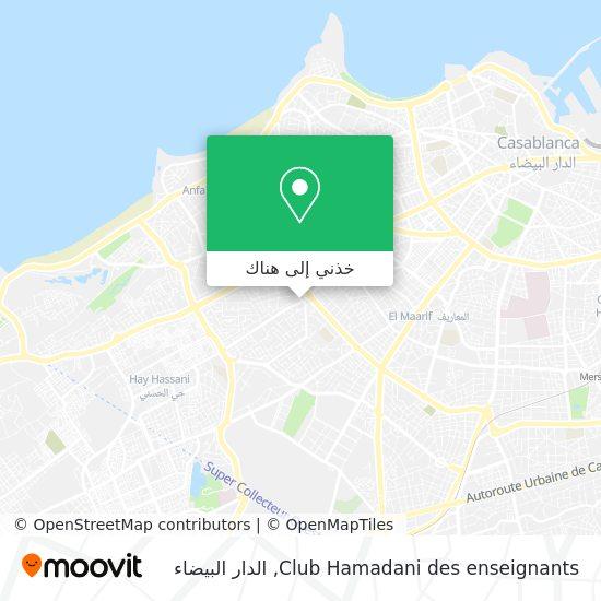 خريطة Club Hamadani des enseignants