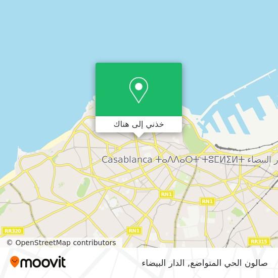 خريطة صالون الحي المتواضع