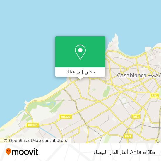 خريطة Anfa ⴰⵏⴼⴰ أنفا
