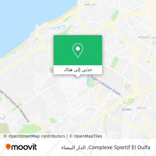 خريطة Complexe Sportif El Oulfa
